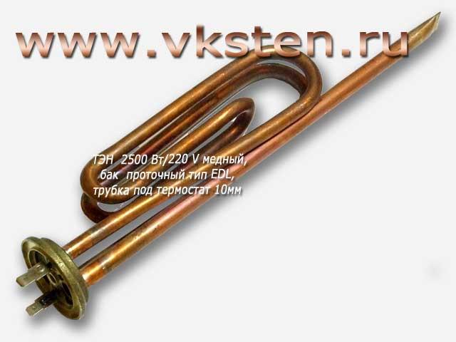 медная труба в новосибирске